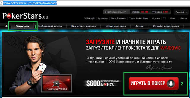 Переход по ссылке на официальный сайт PokerStars.