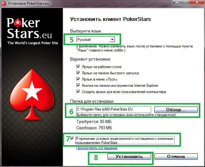 покер старс онлайн на реальные деньги