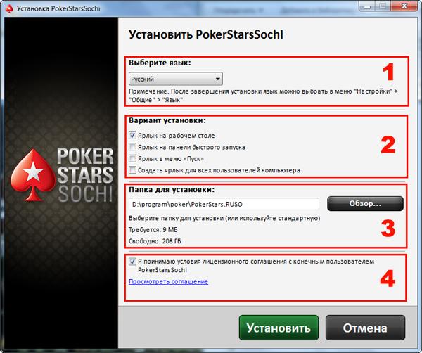 Покер старс на реальные деньги онлайн без скачивания казино рояль 1967 г скачать