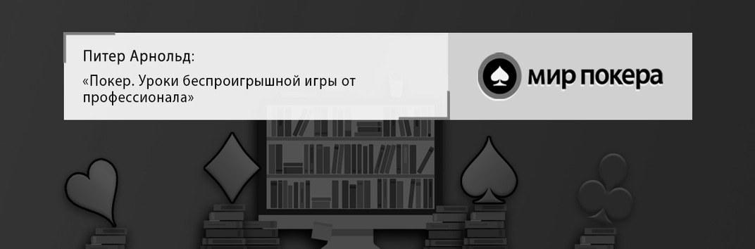 покер румы 2019