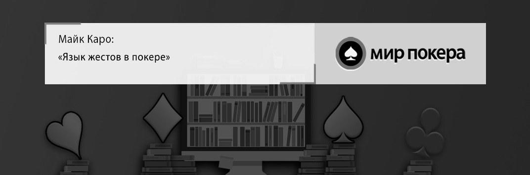 Язык жестов в покере читать онлайн как играть в немецкие карты