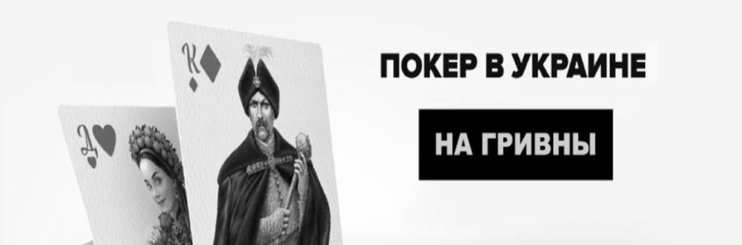 Покер онлайн украина на гривны игровые автоматы шарки бесплатно