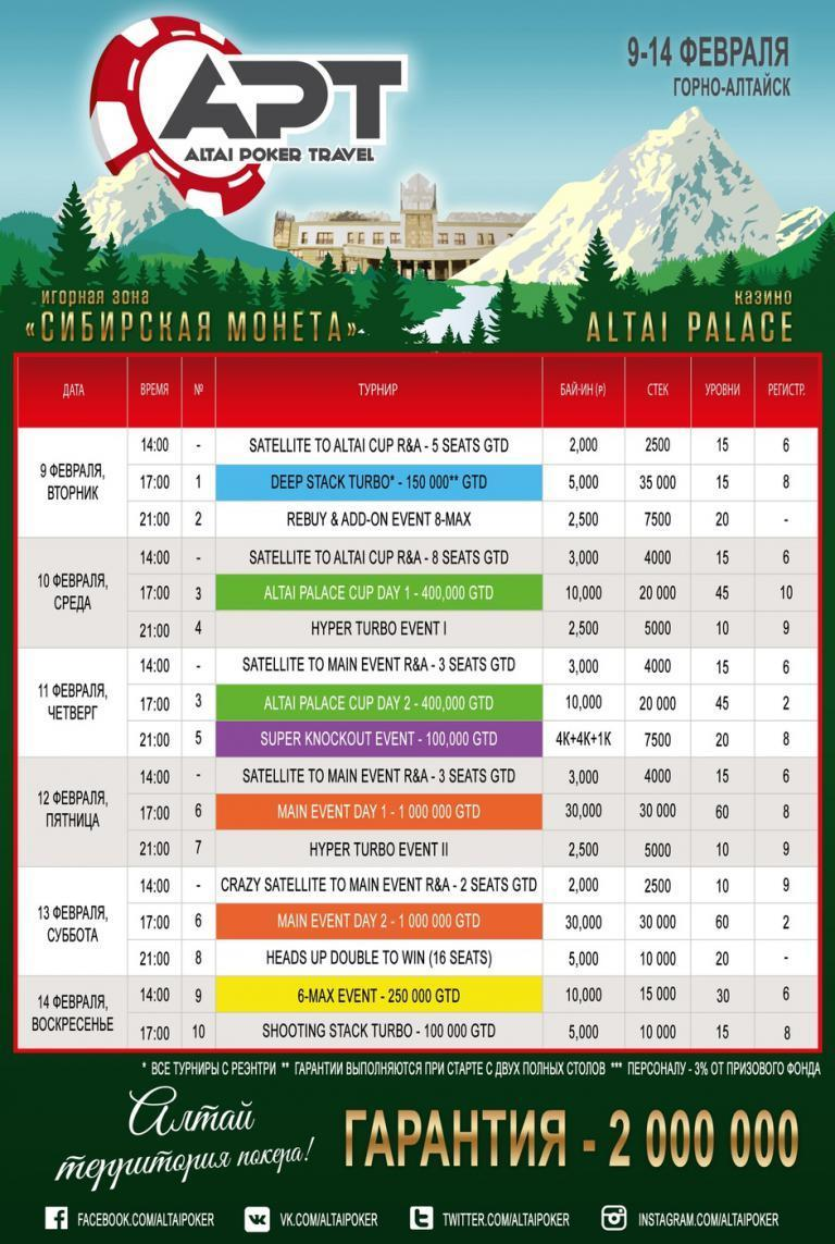 Altai Poker Travel