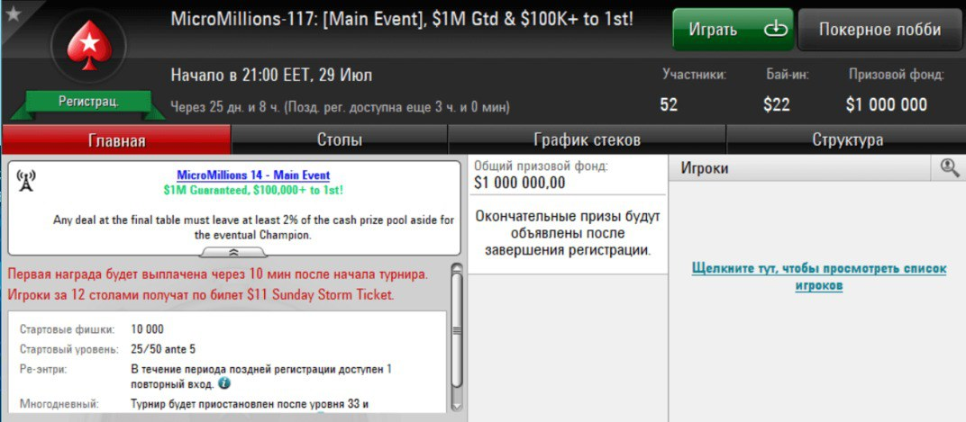 micromillions 14
