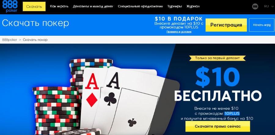 с 888 покер бонусом регистрация