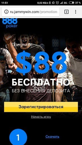Скачать 888 покер на андроид на русском языке бесплатно.