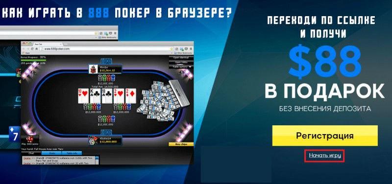 888 играть онлайн