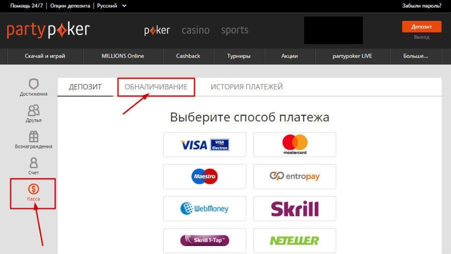 Онлайн покер вывод средств новые слоты казино онлайнi