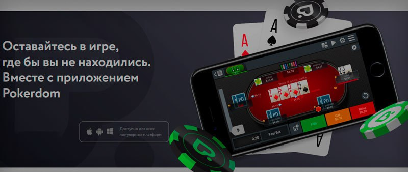 """Скачайте приложение """"Покер Дом"""" и играйте без ограничений!"""