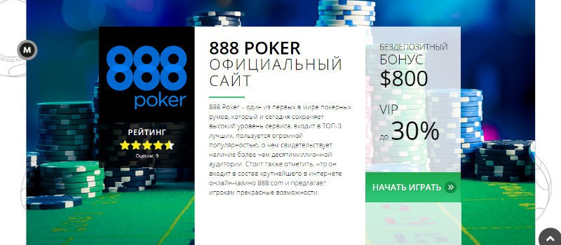 бесплатно покер 888 онлайн