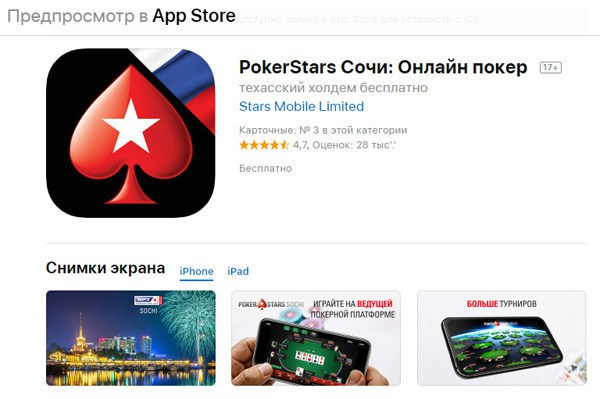 pokerstars sochi android