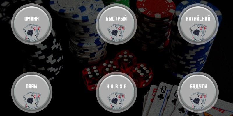онлайн покер разрешен где