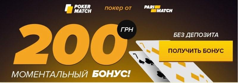 покер матч бонус 200 грн
