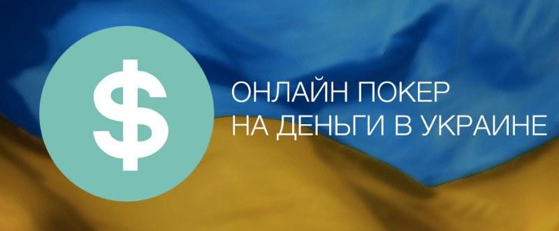 Покер онлайн украина на гривны играть в гонки по карте