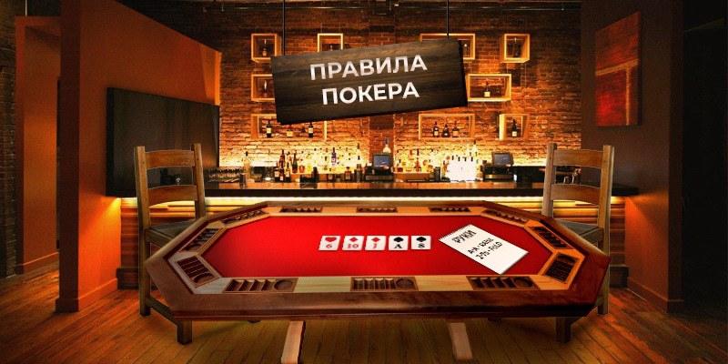 законно ли играть в покер на деньги