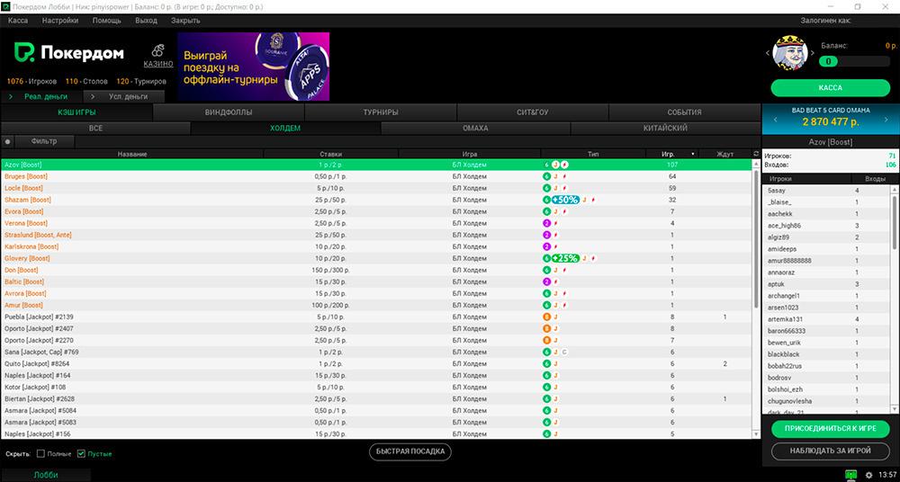 выводом деньги с скачать приложение покер на вложений реальные онлайн без