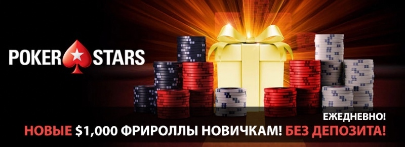 $1 000 Welcome Freerolls